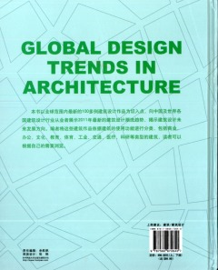 GLOBAL DESIGN TRENDS IN ARHITECTURE