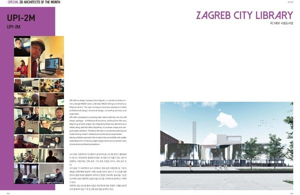 Archiworld 2020, Special Issue 300, AW, architecture magazine, archiworld, archiworld magazine, korea